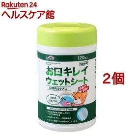ケアハート 口腔専科 お口キレイウェットシートN ボトル(120枚入*2個セット)【ケアハート】