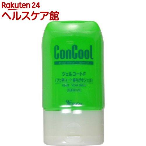 コンクール ジェルコートF(90g)【コンクール】