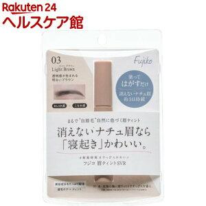 フジコ 眉ティント SVR 03 ライトブラウン(6g)【Fujiko(フジコ)】