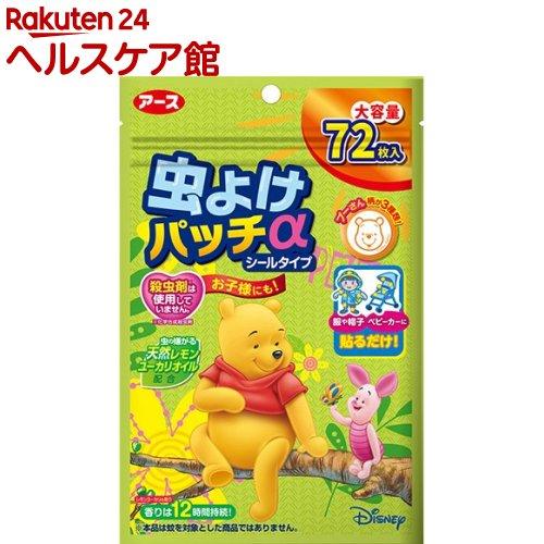 虫よけパッチα シールタイプ プーさん(72枚入)【アース】