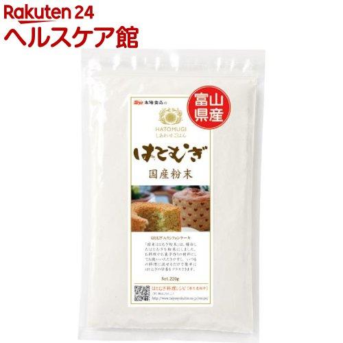 国産 はとむぎ 粉末(220g)【太陽食品】