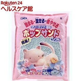 猫砂 ポップサンド ソフト(10L)【ポップサンド】