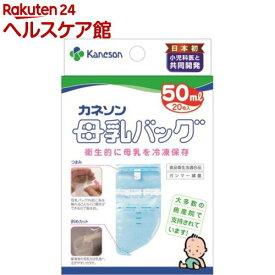 カネソン Kaneson 母乳バッグ 50ml(20枚入)【カネソン】