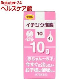 【第2類医薬品】イチジク浣腸 10(10g*4コ入)【more30】【イチジク浣腸】