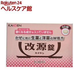 【第(2)類医薬品】改源錠(60錠)【改源(カイゲン)】