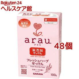 arau.(アラウ) フレッシュハーブせっけん(100g*48個セット)【アラウ.(arau.)】
