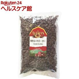 アリサン 有機チョコレートチップス ビター(1kg)