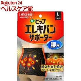 ピップ エレキバン サポーター 腰用 ブラック Lサイズ(1枚入)【ピップ エレキバン】