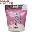 令和元年産 アイリスオーヤマ 低温製法米 北海道産ゆめぴりか(チャック付)(2kg)【アイリスオーヤマ】