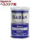 ギャバン あらびきガーリック 缶(75g)【more30】【ギャバン(GABAN)】