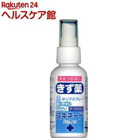 【第2類医薬品】スキネード(80ml)【大洋製薬】