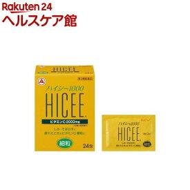 【第3類医薬品】ハイシー1000(24包)【ハイシー】