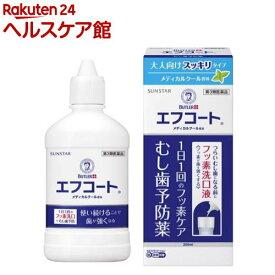 【第3類医薬品】エフコート メディカルクール香味(セルフメディケーション税制対象)(250ml)【バトラー(BUTLER)】