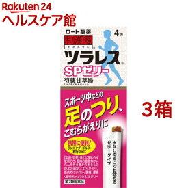 【第2類医薬品】和漢箋 ツラレスSPゼリー(12g*4包*3箱セット)【和漢箋】