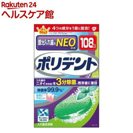 ポリデントNEO 部分入れ歯洗浄剤(108錠)【ポリデント】
