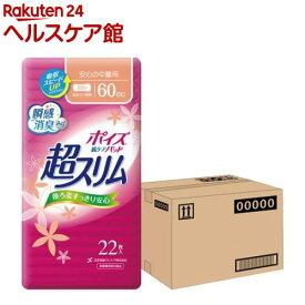 ポイズ 肌ケアパッド 吸水ナプキン 超スリム 安心の中量用 60cc(22枚入*6個)【ポイズ】