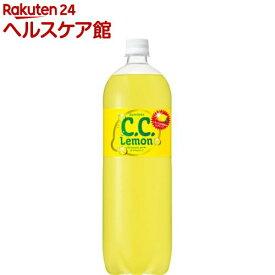 C.C.レモン(1.5L*8本入)【CCレモン】