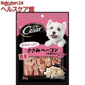 シーザースナック 旨みたっぷりささみベーコン(80g)【シーザー(ドッグフード)(Cesar)】