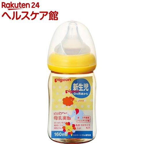 ピジョン 母乳実感哺乳びん プラスチック 160mL アニマル柄(1コ入)【母乳実感】