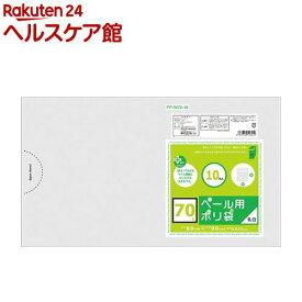 プラスプラス ペール用 ポリ袋 乳白半透明 70L(10枚入)