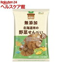 ノースカラーズ 純国産 北海道米の野菜せんべい 33689(15g*5袋入)【more30】