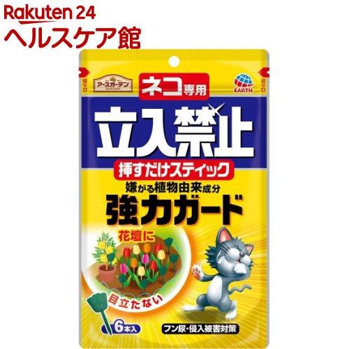 アースガーデン ネコ専用立入禁止 挿すだけスティック(6本入)【アースガーデン】