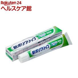 新ポリグリップ 無添加 部分・総入れ歯安定剤(75g)【ポリグリップ】