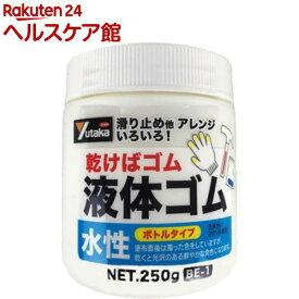 液体ゴム ビンタイプ クリア(250g)