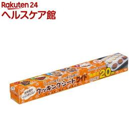 クッキングシートワイド 長巻き 33cm*20m(1枚入)【more20】【アルファミック】