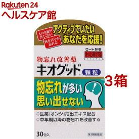 【第3類医薬品】キオグッド顆粒(30包*3箱セット)【ロート】
