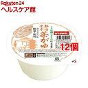おくさま印 京都宇治茶がゆ(250g*12個セット)【おくさま印】