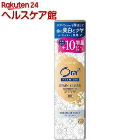 【企画品】オーラツープレミアムステインクリア ペースト プレミアムミント 増量(110g)【Ora2(オーラツー)】
