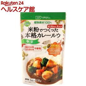 創健社 米粉でつくった本格カレールウ 中辛(135g)【spts2】【創健社】