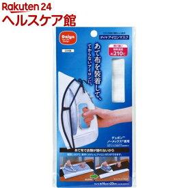 ダイヤ アイロンマスク(1枚)【Daiya(ダイヤ)】