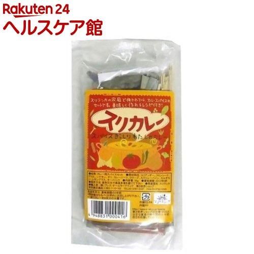 スリカレー カレースパイスセット(35g)【第3世界ショップ】