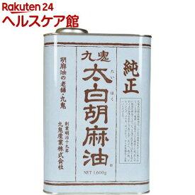 九鬼 太白純正胡麻油(ごま油)(1600g)【spts4】【九鬼】