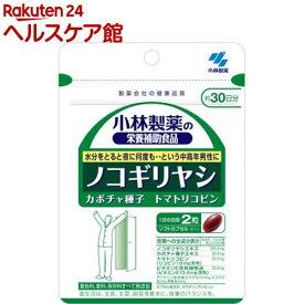 小林製薬の栄養補助食品 ノコギリヤシ(60粒)【小林製薬の栄養補助食品】