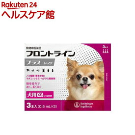【動物用医薬品】フロントラインプラス 犬用 XS 5kg未満(3本入)【フロントラインプラス】