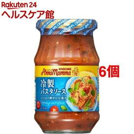 カゴメ アンナマンマ 冷製パスタソース(330g*6コセット)【アンナマンマ】