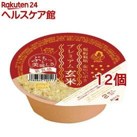 おくさま印 プレミアム玄米ごはん(120g*12個セット)【おくさま印】