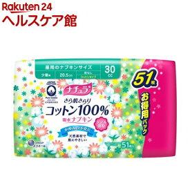 [大容量パック] ナチュラ さら肌さらり コットン100% 吸水ナプキン 少量用(51枚入)【more20】【ナチュラ】