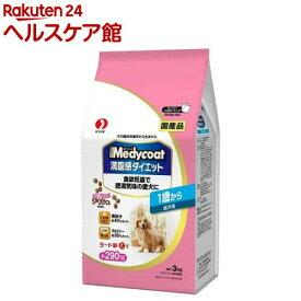 メディコート 満腹感ダイエット 1歳から 成犬用(3kg)【メディコート】[ドッグフード]