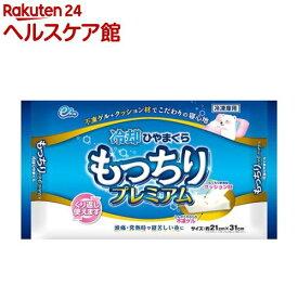 冷却ひやまくら もっちりプレミアム(1コ入)【spts13】【浅井商事】