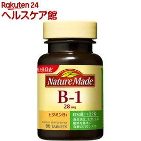 ネイチャーメイド ビタミンB1(80粒入)【more20】【ネイチャーメイド(Nature Made)】