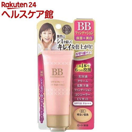 50の恵 薬用ホワイトBBファンデーション 01 明るい肌色(45g)【50の恵】