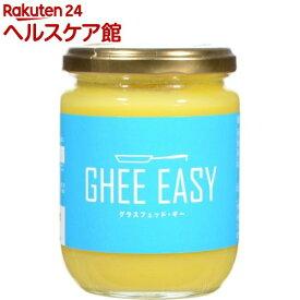 ギーイージー グラスフェッド・ギー(200g)【GHEE EASY(ギー・イージー)】