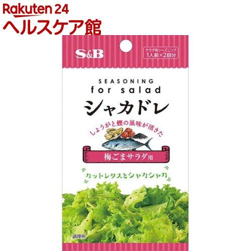 S&Bシーズニング シャカドレ 梅ごまサラダ用(10g)【S&B シーズニング】