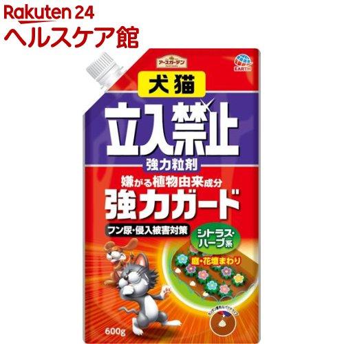 アースガーデン 犬猫立入禁止 強力粒剤(600g)【アースガーデン】