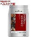 マキシム レギュラーコーヒー マスターおすすめのモカブレンド(260g)【マキシム(MAXIM)】