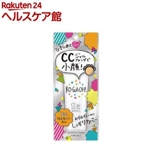 コガオウ ウォータリーフィットCCジェル ナチュラルオークル(30g)【コガオウ(kogaoh)】